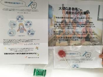 杉田学治 虫歯予防.jpg