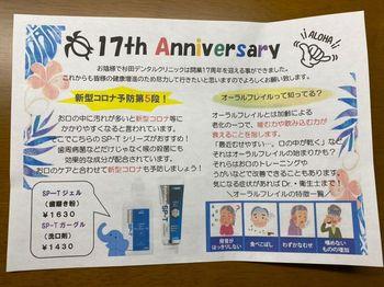 17周年イベント.jpg