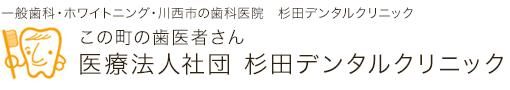 杉田デンタルクリニック|川西市・日生中央・宝塚の歯医者・歯科